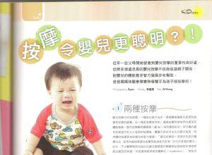 [兒童尖子教育 ] – 按摩令嬰兒更聰明