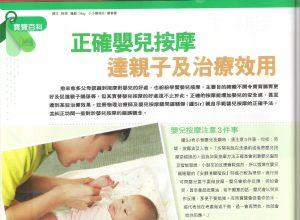 [媽媽寶寶] – 正確嬰兒按摩 連親子及治療效用