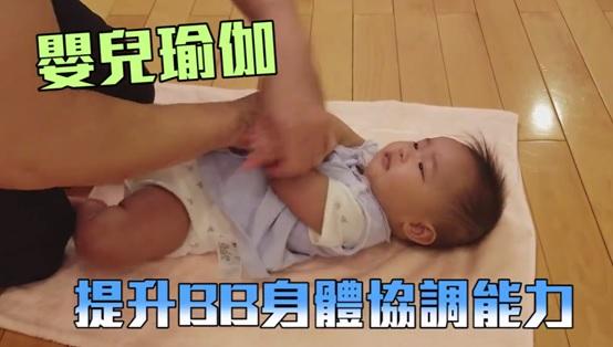 [東周 醫療網]【幫BB按麼及做瑜伽】