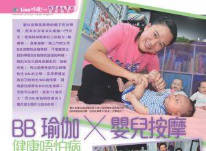 [IABM 舊生][3週刊]【 BB 瑜伽 x 嬰兒按摩 健康唔怕病】